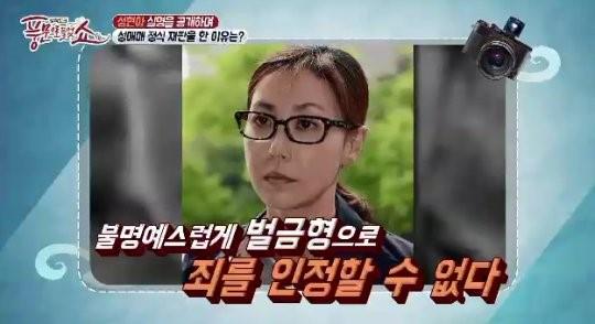 마이웨이 성현아, 성매매 사건 실명 공개한 이유는? 여자 연예인에게는 '치명적'