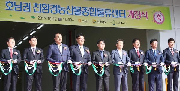 전남도, 호남권 친환경농산물 종합물류센터 개장