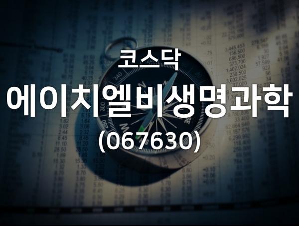 에이치엘비생명과학, 3월 5일 현재 코스닥 실시간 주가는 19,850원