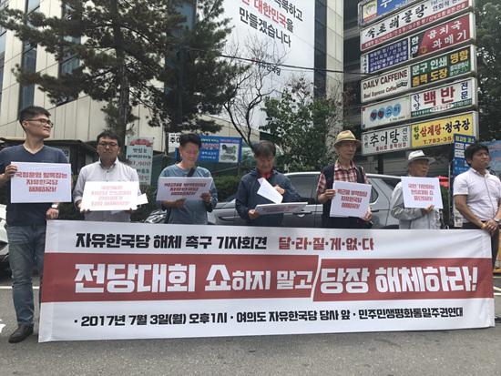 """""""달라진 것 없는 자유한국당은 해체하라!"""""""