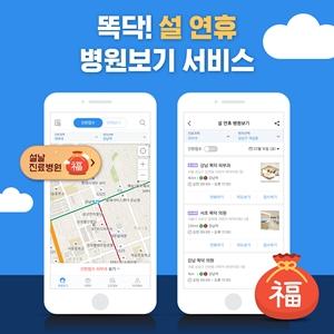 설 연휴 필수앱 '똑닥' 문 연 병원보기 서비스
