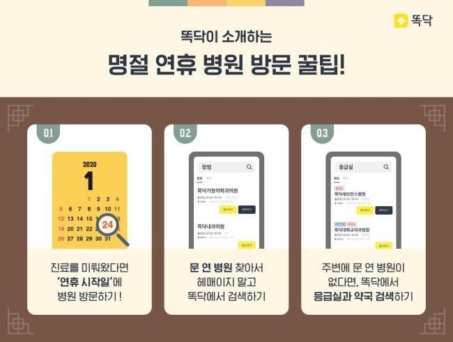 비브로스 '똑닥' 활용한 설 연휴 병원 방문 팁 소개