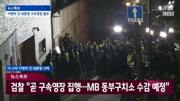'썰전'·'블랙하우스', '이명박 구속' 특보로 방송중단… JTBC·SBS 특보 MB 서울동부구치소 수감·페이스북 등 실시간 속보
