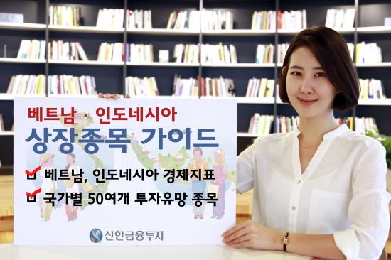 신한금융투자, 신흥시장 베트남·인도네시아 상장종목 가이드 발간