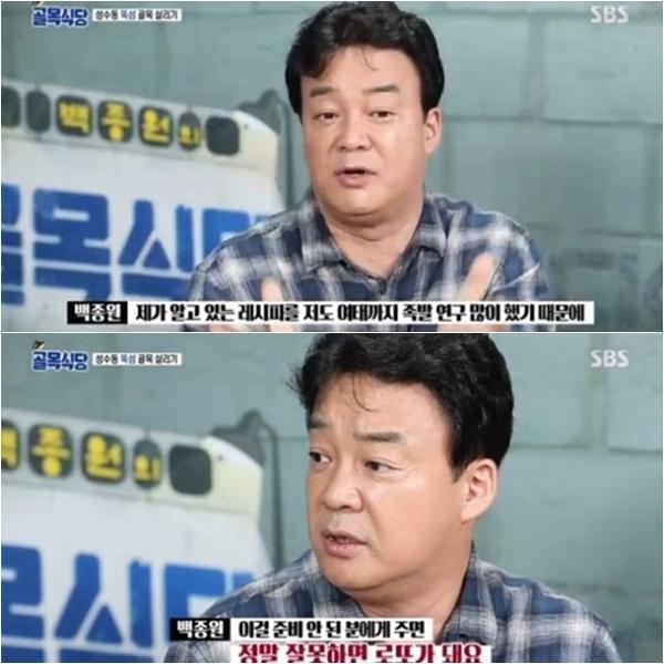 '백종원의 골목식당' 백종원, 노하우 퍼주기 NO