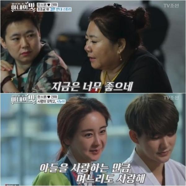 '아내의 맛' 함소원, 나이 걸림돌 아냐…부자 시댁 반응