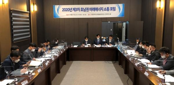 조선대, 호남권 미래에너지소통포럼위원회 제3차 포럼 개최