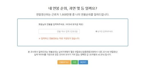 2017 연봉협상은 '연봉탐색기'가 도와준다…한국납세자연맹, '연봉탐색기' 제공