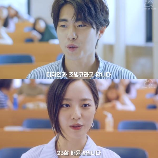 (영상) '하트시그널' 배윤경 첫 주연, 조병규 개강 했더니 선배가 윤경?