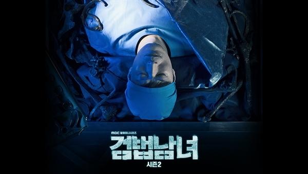 6월 드라마 라인업 '바람이 분다', '아스달 연대기', '검법남녀 시즌2'의 줄거리와 등장인물