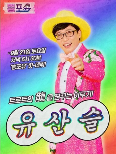 '놀면 뭐하니' 유재석+송가인 출격! 유산슬 뜻, 송가인 예언, 합정역 5번 출구 뭐길래?