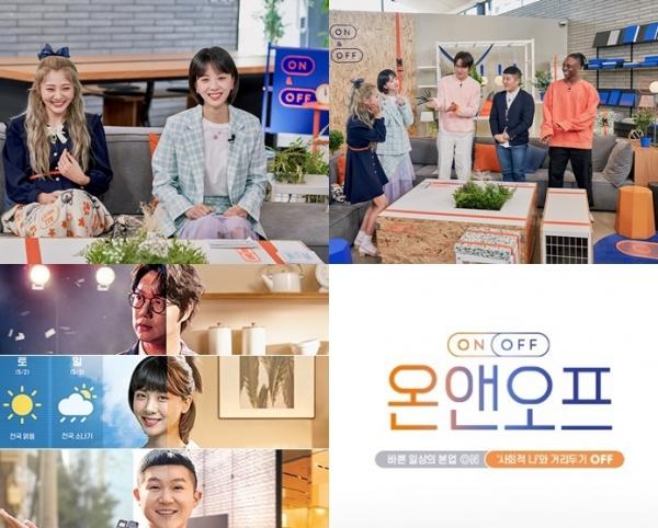 '김민아'부터 '안지영'까지, tvN 새 예능 '온앤오프' 촬영 현장 공개