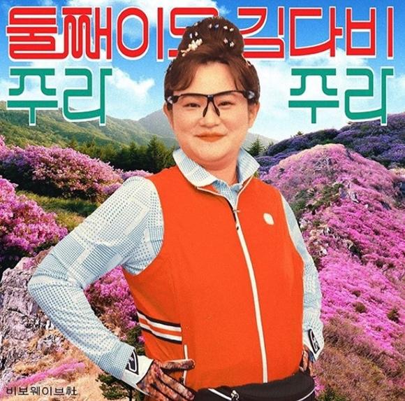 쇼!음악중심, 김신영 부캐 '둘째이모 김다비' 신곡 '주라주라' 흥 폭발 ... 이번주 라인업은?