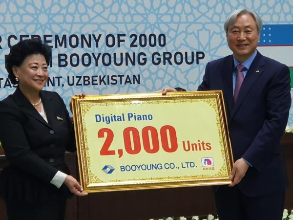 부영그룹, 우즈베키스탄에 디지털피아노 2,000대 기증