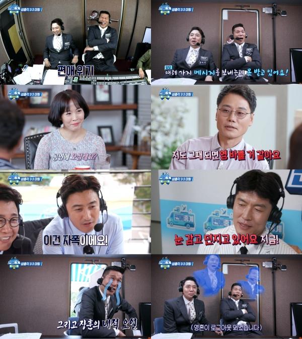 편애중계, 서장훈-붐 안정환-김성주 김병현-김제동 내 선수 응원