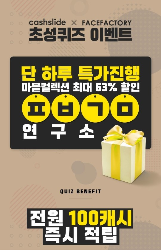 아이언맨 led 마스크 캐시슬라이드 초성퀴즈 이벤트 'ㅍㅂㄱㅁ' 정답 공개