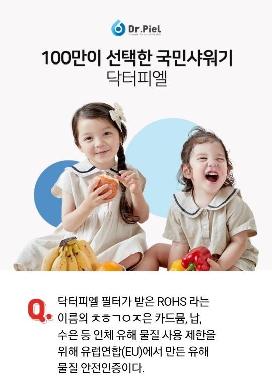 닥터피엘 샤워기, 3시 오퀴즈 ...'ㅊㅎㄱㅇㅈ' 정답공개