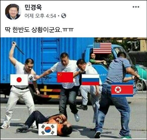 이정미, 민경욱에