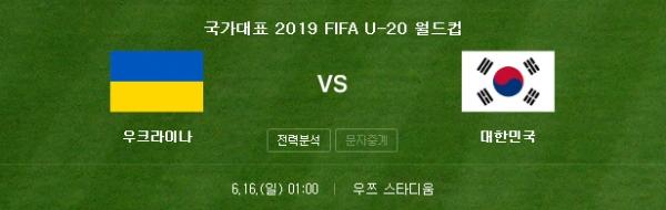 축구 결승전, 광주 목포서도 U-20 월드컵 축구 결승전 거리응원