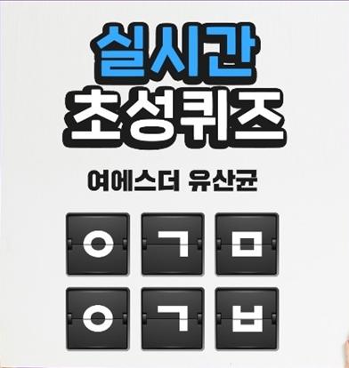 여에스더 따뜻한 손, 'ㅇㄱㅁㅇㄱㅂ' 캐시슬라이드 실시간 초성퀴즈 정답은?