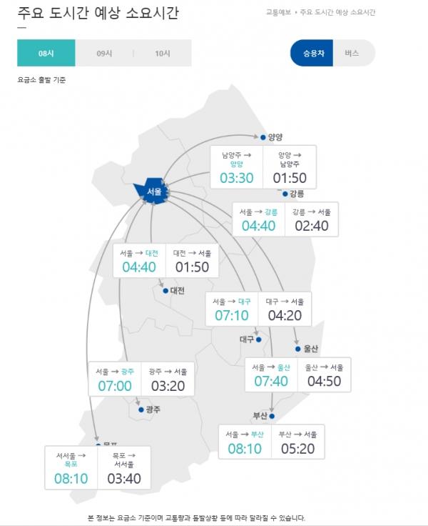[고속도로 교통상황] 추석 연휴 시작, 전국 고속도로 정체...한국도로공사 실시간 교통정보 1588-2504