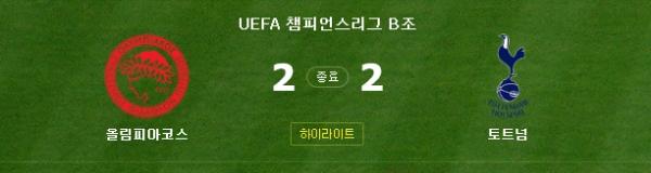 챔피언스리그, 토트넘 올림피아코스에 2-2 무승부, 손흥민 교체출전 최저 평점