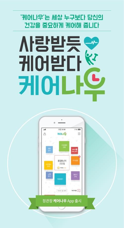 KGC인삼공사, 헬스케어를 위한'정관장 케어나우'앱 론칭