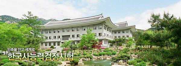 한국사능력검정시험, 오늘(24일) 제40회 시험결과 발표