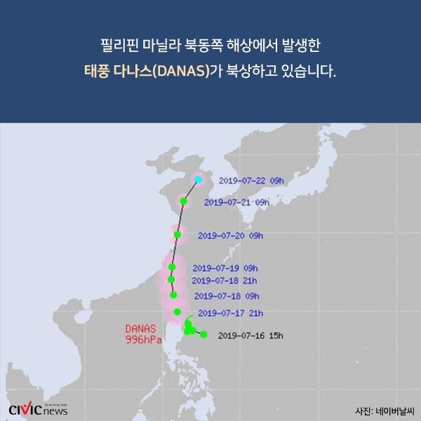 [카드뉴스] 2019년 제5호 태풍은 '다나스', 태풍 이름은 어떻게 짓나?
