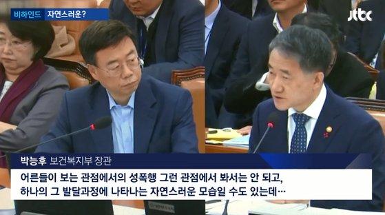 성남시 어린이집 성폭행에 보건복지부 장관