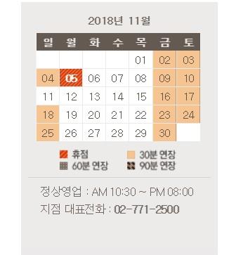 '롯데백화점 휴무일' 실시간 검색어 등극...'11월, 남은 휴무일 없어'