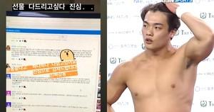 팬들의 '주접(?) 댓글' 전부 다 읽고 있다고 인증한 씨름선수 황찬섭