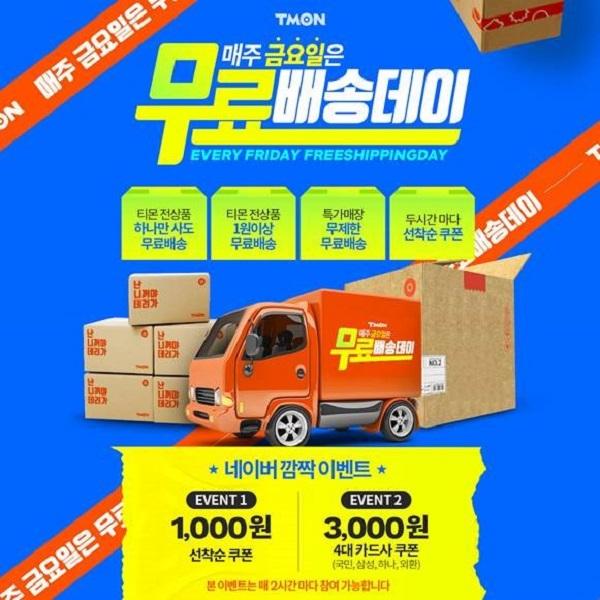 티몬, 무료배송데이 매주 금요일로 확대...배송비 1만원 이내 전 상품 무조건 무료배송