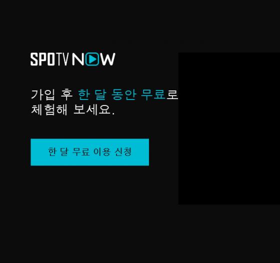 """스포티비나우, 최두호 경기시간 임박 접속 지체...""""무한로딩 상태 """""""