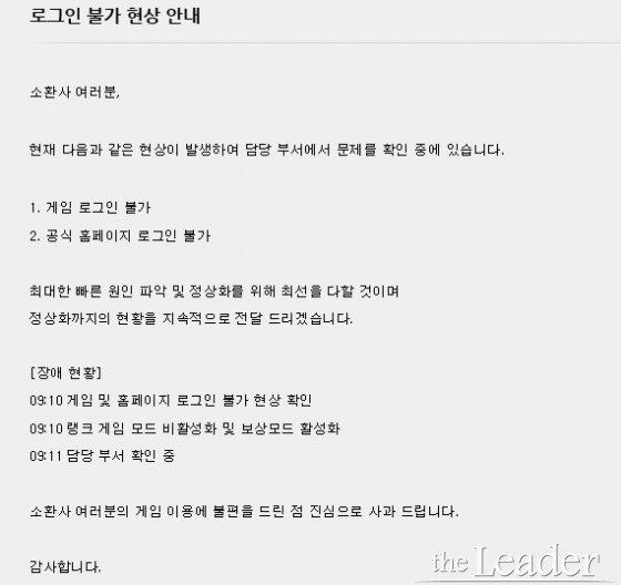 롤 로그인 오류 심각… 네티즌