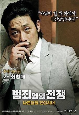 범죄와의 전쟁, 한국 대표 배우들 총 출동 '탄탄한 대본에 완벽한 연기까지...'