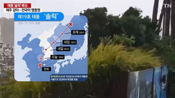 태풍 솔릭 위치, 서해상 북상...내일 밤 수도권에 영향