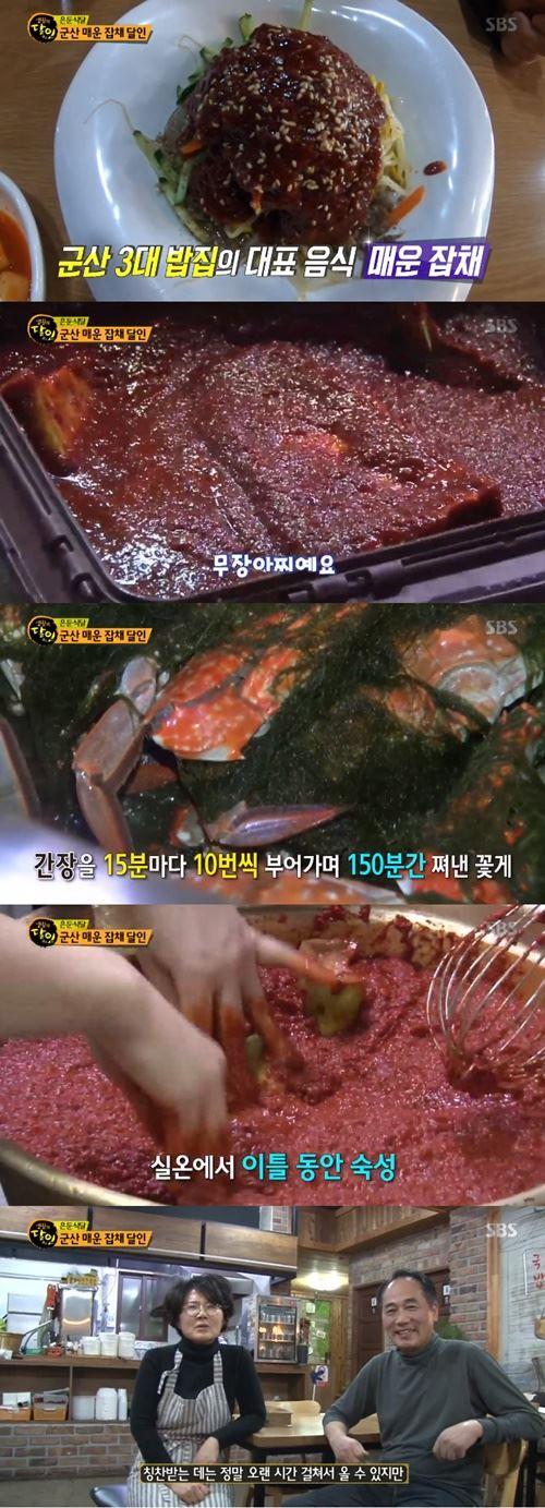 군산 매운잡채 맛집은 어디? 3대 밥집 '나들목'…어마어마한 정성