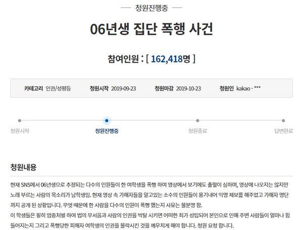 06년생 수원 노래방 폭행, 소년 보호법 폐지 목소리