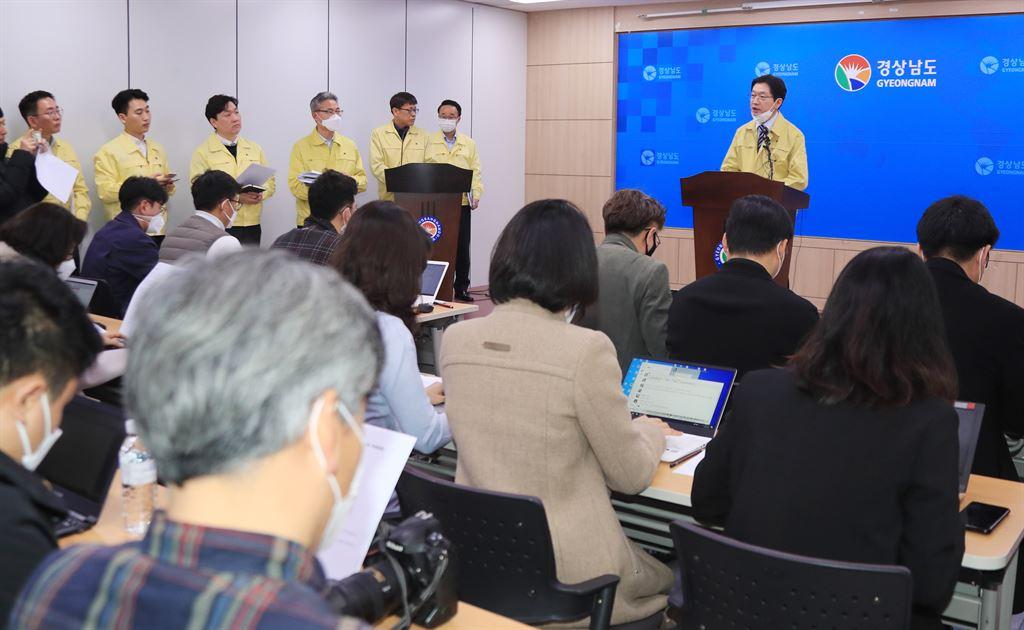[코로나19] 경남 확진환자 4명 발생..김경수 지사, 기자회견