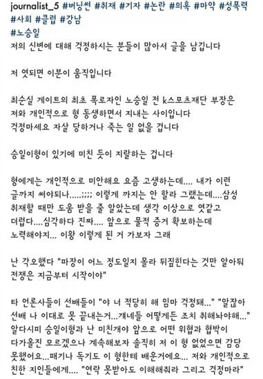 오혁진 기자 특종 예고▶신변우려 글▶SNS 비공개…누리꾼들