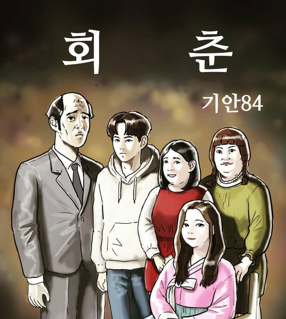 '1년간 준비한 만화 연재...' 기안84, 인스타그램을 통해 근황 공개