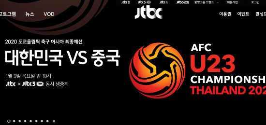 한국-중국, 오늘 축구경기 경기시간 및 중계 채널, JTBC-JTBC3-FOX Sports, 아프리카TV'
