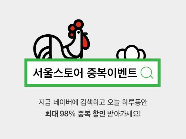 22일 단 하루, '서울스토어 중복이벤트' 검색하면 할인코드가 '뿅'
