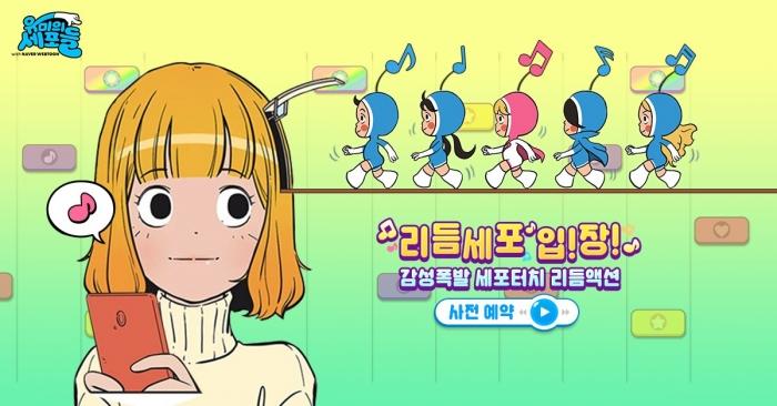 수퍼브, '유미의세포들' 사전 예약 50만명 돌파