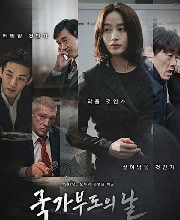 조우진·김혜수 '국가부도의 날' 열연… 김혜수