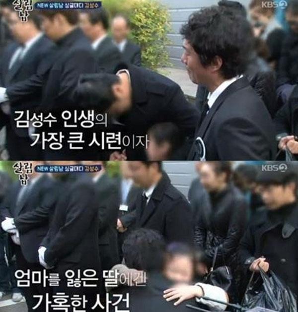 김성수 아내는 누구? 영화배우 공형진 처제·강남 주점서 불의의 사고