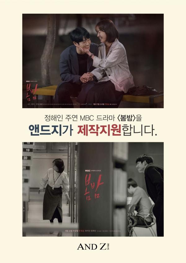 남성복 앤드지, MBC 수목드라마 '봄밤' 제작지원…