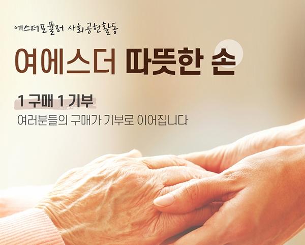 '여에스더 따뜻한 손'은 어떤 이벤트?… 캐시슬라이드 정답은 'ㅊㅂㅇㅅㅁㅂ'