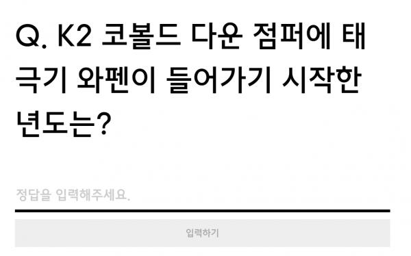 K2 독도에디션, 무신사 랜덤 쿠폰 퀴즈 정답은?